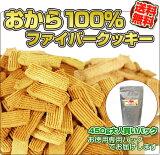 !美味しい【おから100%ファイバークッキーお徳用450g】糖質制限ダイエット・糖類・小麦粉ゼロで低糖質!おからクッキー【smtb-k】【kb】 【楽ギフメッセ入力】【HLSDU】
