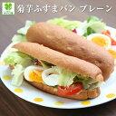低糖質 パン 糖質制限 菊芋ふすまパンプレーン10個★菊芋 バランス食物繊維 低カロリー