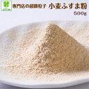 【糖質制限】小麦ふすま粉500g ★本格! 健康クッキン