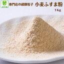 【糖質制限】専門店の小麦ふすま粉1kg 超微粒子ダイエ