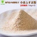 送料無料【糖質制限 低糖質】小麦ふすま粉末1Kg×3袋セ