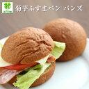 【低糖質 パン 糖質制限】菊芋ふすまバンズバーガー用