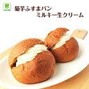 糖質制限 パン 低糖質 菊芋ふすまパンミルキー生クリ