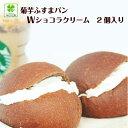 糖質制限 低糖質 パン 菊芋ふすまパンWショコラクリーム2個...