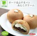 送料込み【低糖質 パン 糖質制限】オーツ麦ふすまパンあんこク...