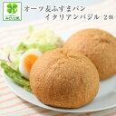 【低糖質 パン 糖質制限】オーツ麦ふすまパン バジル2個入 βグルカン 低カロリー ブランパ