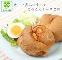 【低糖質 パン 糖質制限】オーツ麦ふすまパンごろごろチーズ2個入 βグルカン 低カロリ