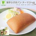 【低糖質パン 糖質制限 パン】菊芋ふすまパンチーマヨ5個入 ピザ風味 食物繊維【8倍】
