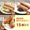 【糖質制限 低糖質】菊芋ふすまパン3種・15個セット★