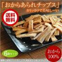 送料無料 【低糖質 糖質制限】おからあられチップス90