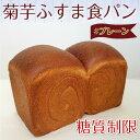 【糖質制限 低糖質】菊芋ふすま食パン(1斤)ブランパン キクイモ イヌリン ロカボ ロ