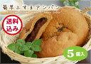 送料込み【低糖質 糖質制限】菊芋ふすまパン あんパン5個入り キクイモ 菊芋 バランス食物