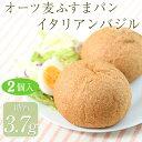 【糖質制限 低糖質】オーツ麦ふすまパン バジル2個入 バジルが爽やかでいい!βグルカンたっぷり ダイエット食品 ブランパン ロカボ ローカーボ