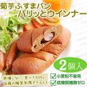 【低糖質パン 糖質制限】菊芋ふすまパンパリッとウインナー2個入 キクイモ イヌリン