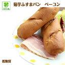 【低糖質 パン 糖質制限 パン】菊芋ふすまパンベーコ