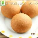 糖質制限 パン 低糖質 オーツ麦ふすまパン5個入り / 糖質制限パン 低糖質パン 低カロリーパン ブ...