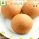 糖質制限 低糖質 パン オーツ麦ふすまパン20個入 / 糖質制限パン 低糖質パン 低カロリーパン ブ...