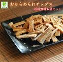 糖質制限 おからあられチップス90g 6袋セット3種の味 / 糖質92%OFF ダイエット お菓