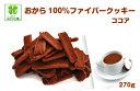 低糖質 クッキー お徳用 おから100%ファイバークッキーココア270g / ダイエット お菓子 おやつ おからクッキー 低糖質クッキー 低カロリー グルテンフリー 小麦粉不使用 食物繊維 低GI 糖質オフ ロカボ ギフト 2袋で   ラッキーシール対応