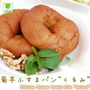 糖質制限 パン 低糖質 菊芋ふすまパンくるみ2個入 / 糖質制限パン 低糖質パン 低カロリーパン ブ...