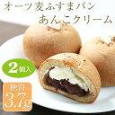 【糖質制限 低糖質】オーツ麦ふすまパンあんこクリー