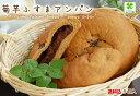 送料込み【低糖質パン 糖質制限】菊芋ふすまパン あんパン5個...