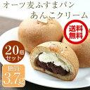 今だけ10%OFF 送料無料【低糖質 パン 糖質制限 パン】オーツ麦ふすまパンあんこクリ