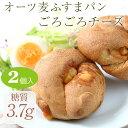【糖質制限 低糖質】オーツ麦ふすまパンごろごろチーズ2個入 ...