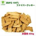 糖質制限 クッキー おから100%ファイバークッキーお徳用450g入り / 低糖質 ダイエット おやつ お菓子 おからクッキ…