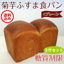 送料込み【低糖質 パン 糖質制限 パン】菊芋ふすま食パン(3斤)キクイモ ブランパン