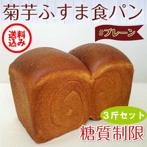 送料込み【低糖質 パン 糖質制限 パン】菊芋ふすま食パン(3斤)キクイモ ブランパン ロカボ ローカーボ 低カロリー ダイエット食品 冷凍パン 糖質カット 糖質置き換え