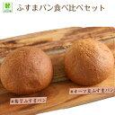 糖質制限 パン 低糖質 ふすまパン食べ比べ10個セット / ...