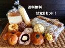 【甘党Bセット】送料無料!菓子パン・デニッシュパンの甘系のパ...