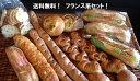 【フランス系パンAセット】送料無料!フランス系のパン詰め合わ...
