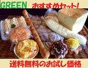 【GREENおすすめセット】送料無料!食パン・惣菜パン・菓子...