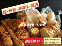 詰め合わせ 菓子パン デニッシュパン・フランス