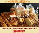 【パン詰め合わせ福袋】送料無料!惣菜パン・菓子パン・デニッシュパン・フランス系パン色々入ってお得!!