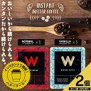 楽天green morning グリーンモーニング【お得な2個セット♪】有機インスタント バターコーヒー90g(15g×6袋)×2セット【ノンフレーバー/バニラのセット】|Warrior Coffee(ウォリアー・コーヒー)完全無欠コーヒー/ギー/グラスフェッド