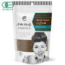 【送料無料】オーガニック インスタントコーヒー カフェインレス 60g(30杯分)デカフェ 有機JAS emmy organics エミーオーガニクス【メール便★日時指定・代引き不可】