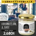 【送料無料】オーガニック ココナッツ&ギー325ml|完全無...
