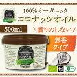 ROYAL GREEN オーガニックココナッツオイル(香りのしない無臭タイプ)500ml/ロイヤルグリーン
