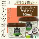 【お得な2個セット】【送料込み】ROYAL GREEN オーガニックココナッツオイル(香りのしない無臭タイプ)500ml×2個/ロイヤルグリーン