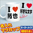 Excellent eye love mug cup original case mug cup ★ I LOVE, wedding present name case ♪【 comfort ギフ _ name case 】