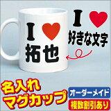 アイラブマグカップ・オリジナル 名入れマグカップ★I LOVE・結婚祝い 名入れ♪【楽ギフ名入れ】