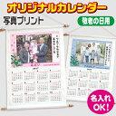 オリジナルカレンダー 2017年 名入れ【敬老の日】【写真入り カレンダー】【カレンダー 家族】【カ