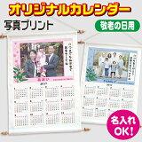 オリジナルカレンダー写真プリント・敬老の日★オーダーメイド【2015年度】【楽ギフ名入れ】
