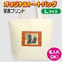 名入れ バッグ【Lサイズ】オリジナルバッグ トートバッグ 写...