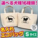 【名入れ バッグ】愛犬名入れエコバッグS【オリジナルバッグ】【肉球】【プードル】【チワワ】【ダックス】【楽ギフ_名入れ】