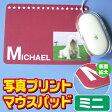 オリジナルマウスパッド・ミニタイプ・写真プリント♪オーダーメイドグッズ【名入れ】【楽ギフ_名入れ】