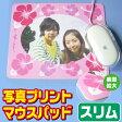 オリジナルマウスパッド・スリムタイプ・写真プリント♪オーダーメイドグッズ【楽ギフ_名入れ】